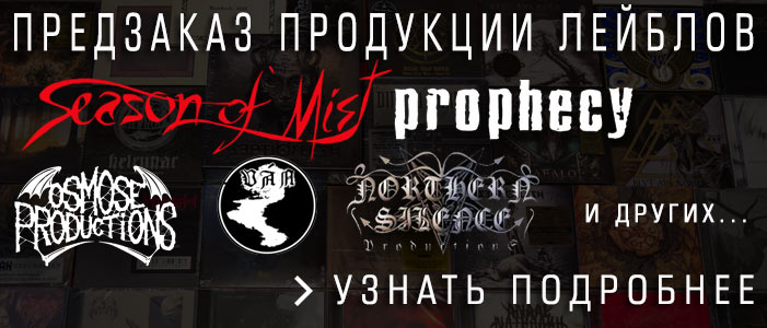 Купить диски Season Of Mist, Osmose Productions, Van Records, Northern Silence, Grau, Eisenwald и других